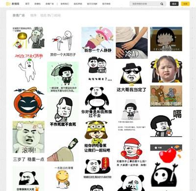 【经典网站】热门社交表情包分享网 – B7表情