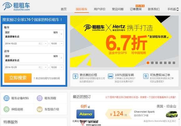 【经典网站】ZuzuChe:租租车全球租车预订网