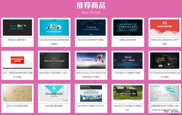 【素材网站】Yanj:演艺界模版交易平台