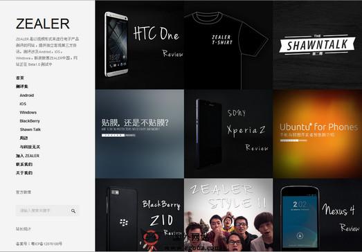 【经典网站】ZeaLer:电子产品评测网