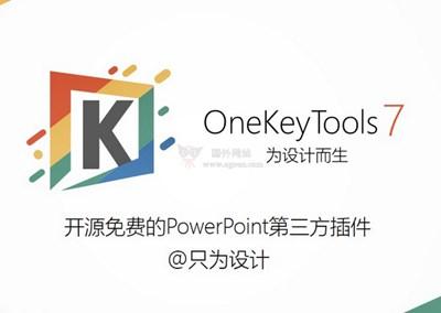 【工具类】OneKeyTools|PPT动画特效插件工具