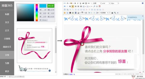 【工具类】PaiBan365:在线微信图文编辑排版工具