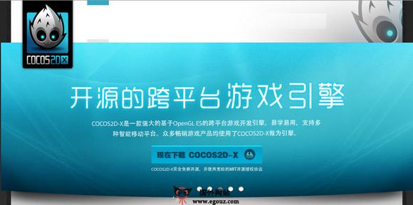 【经典网站】Cocos2d-x:跨平台2D手机游戏引擎