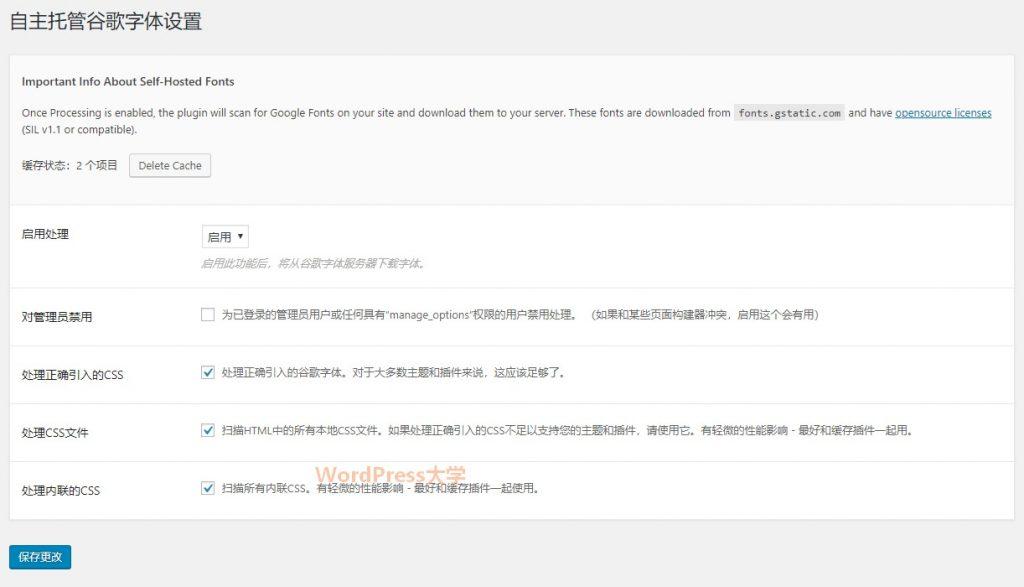 【站长工具】将WordPress网站使用的谷歌字体下载到自己的服务器