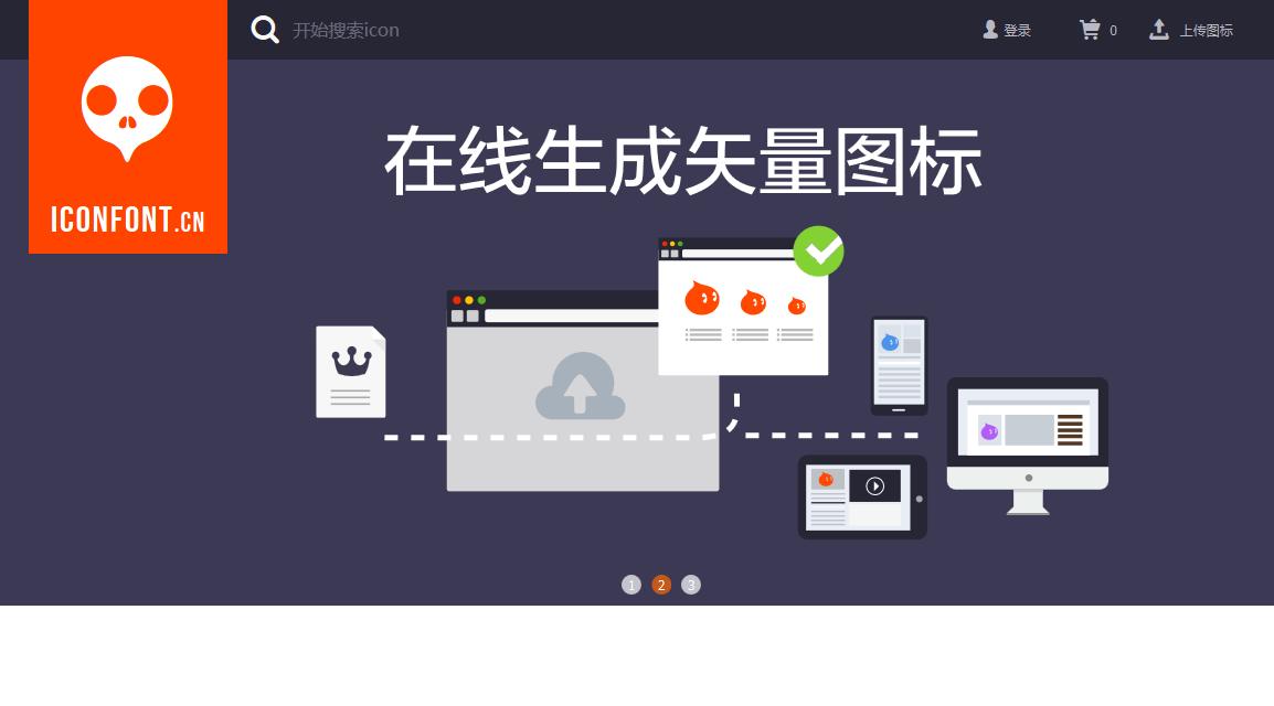 【数据测试】Iconfont.cn:阿里巴巴矢量图标库矢量图标在线生成应用