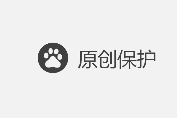 【SEO优化】百度原创保护功能正式失效下线
