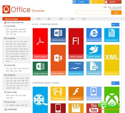 【数据测试】免费全能文件在线转换器:office-conver 推荐收藏备用!
