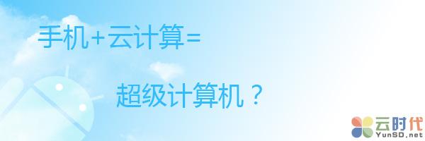 """【数据测试】手机+云计算=""""超级计算机""""?"""