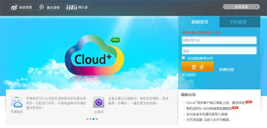 【数据测试】华为Cloud+云服务:免费16G超大云存储网盘