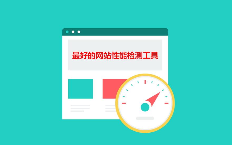 【站长工具】网站性能检测工具:GTmetrix、PageSpeed Insights、Pingdom Tool、WebPageTest