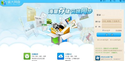 【数据测试】盛大网盘Everbox宣布停止服务!