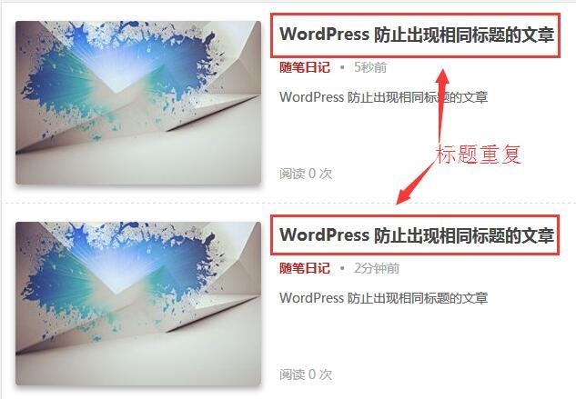 【站长工具】推荐一款防止WordPress文章标题重复的插件