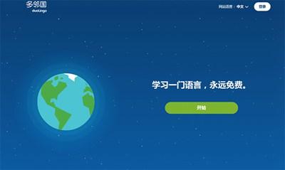 【数据测试】Duolingo,众多国家语言免费在线学习平台,学习外语不花一分钱