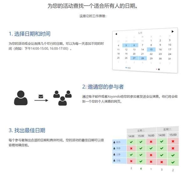 【工具类】Xoyondo|在线活动时间安排工具