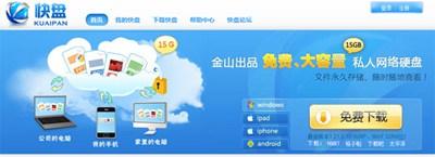 【数据测试】快盘,15GB免费云存储空间