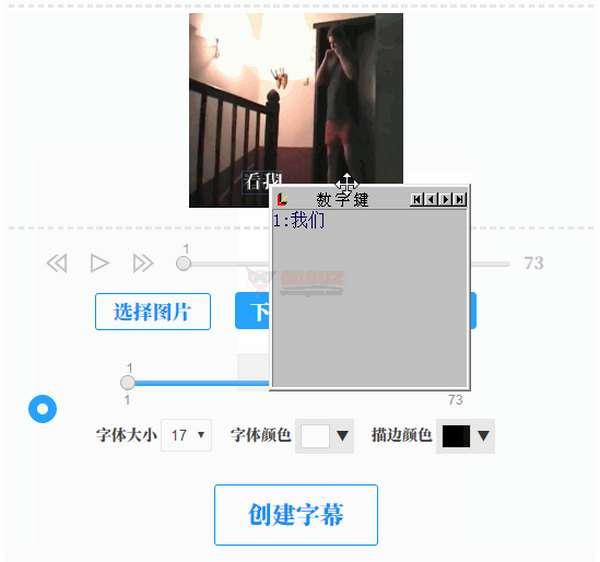 【工具类】在线GIF动图表情字幕制作工具 – 应景图