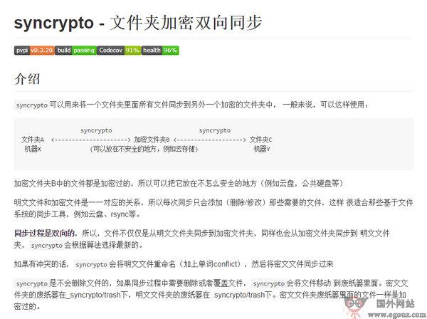【工具类】Syncrypto:文件夹加密同步工具