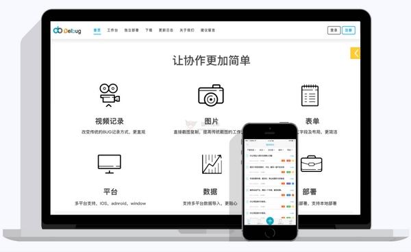 【经典网站】Delbug|轻量级项目BUG管理工具