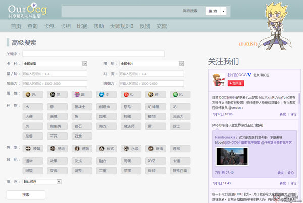 【经典网站】OurOcg:在线游戏王卡片查询网