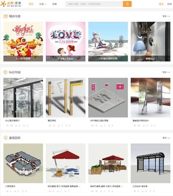 【素材网站】必然美享|标识设计素材资源网