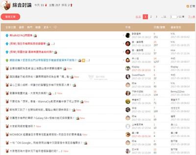 【经典网站】鹿talk社|台湾年轻人互动社区