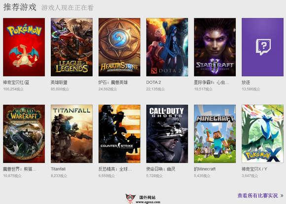 【经典网站】Twitch.tv:在线游戏视频直播网