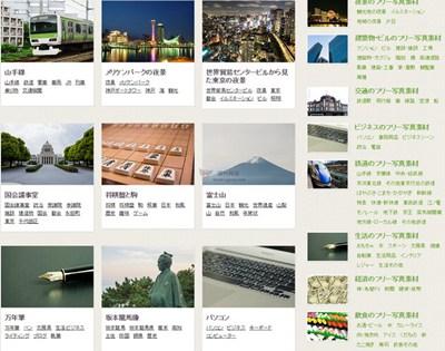 【素材网站】Photock 日本商用CC0图片库