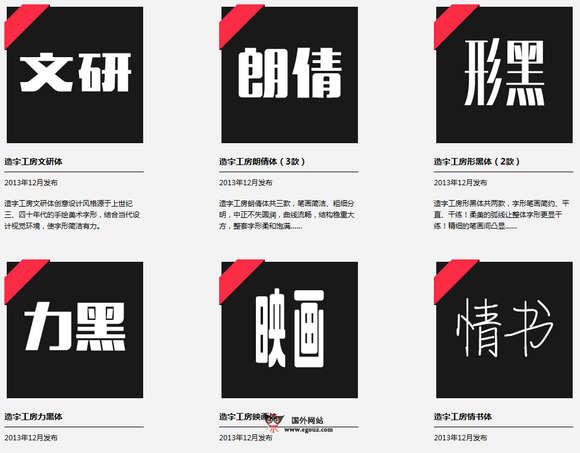 【素材网站】MakeFont:造字工房字体设计平台