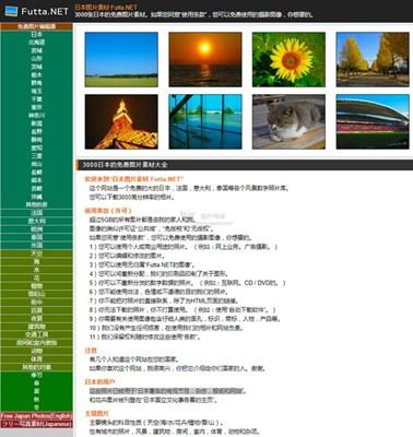 【素材网站】Futta 日本免费景观图片库