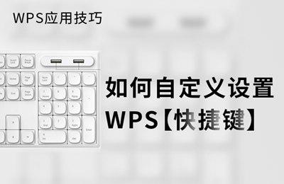 【WPS办公】WPS应用技巧—-如何自定义设置WPS快捷键