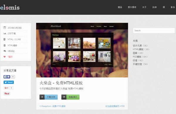 【素材网站】ElemisFreebies|免费网页PSD模版下载站