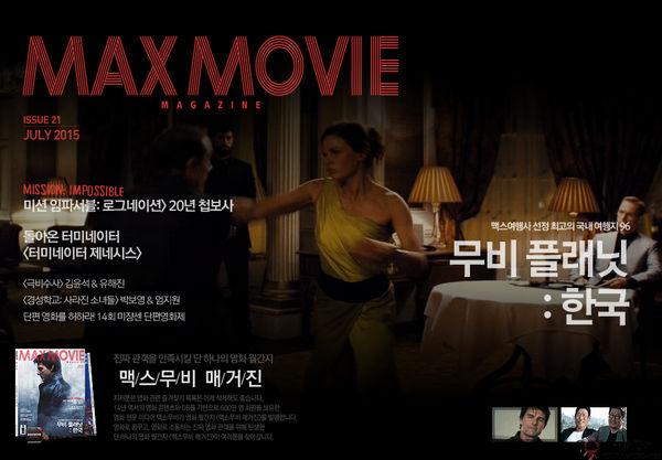 【经典网站】MaxMovie:韩国最佳电影奖官网