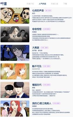 【经典网站】咚漫 原创漫画追到订阅平台