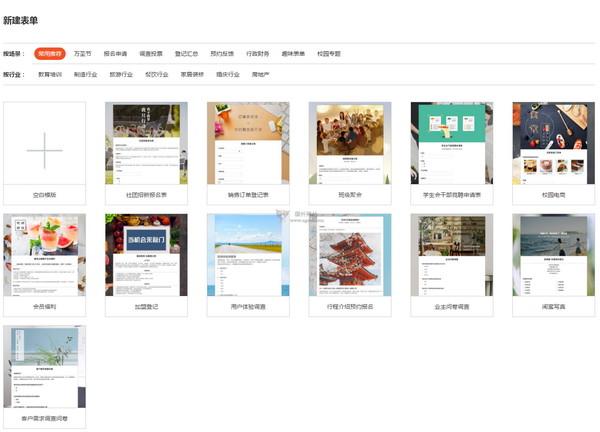 【经典网站】FanQier|番茄表单问卷调查工具