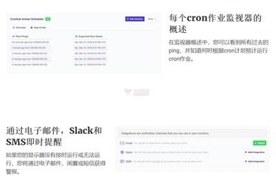 【工具类】Cronhub|服务器计划任务监测提醒