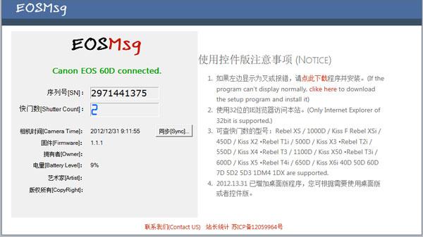 【数据测试】eosmsg:免费在线检测佳能单反快门次数