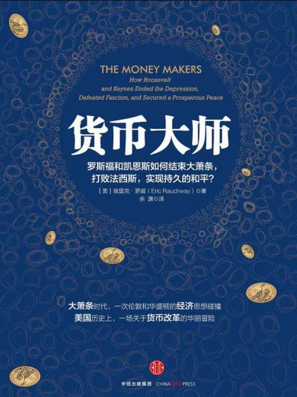【经典网站】《货币大师》- 埃里克·罗威
