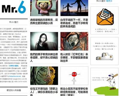 【经典网站】Mr.6|互联网趋势观察家