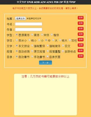【工具类】天火藏书 在线电子书排版工具