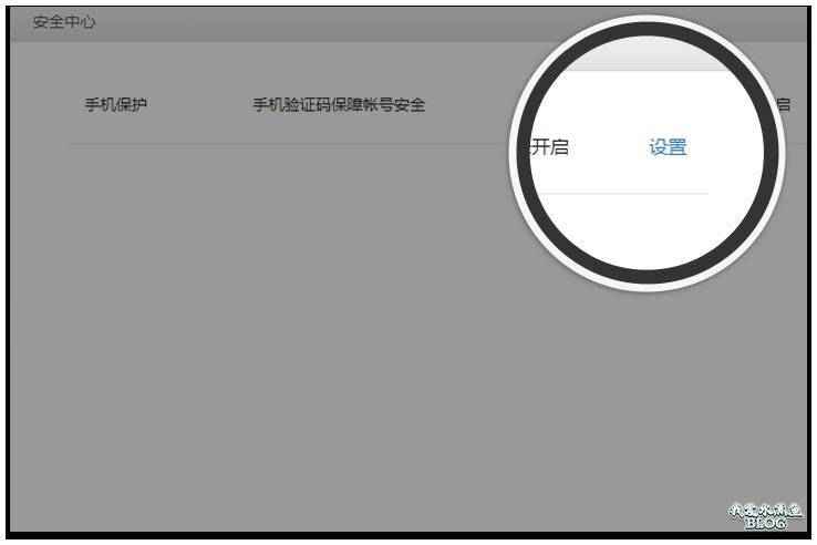 【Wordpress相关】微信公众平台安全升级:支持手机保护