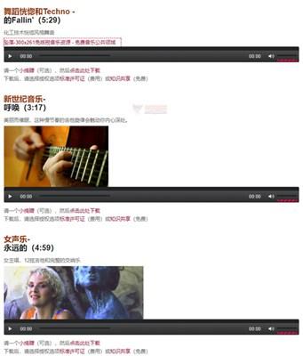 【经典网站】免版税音乐公共素材库
