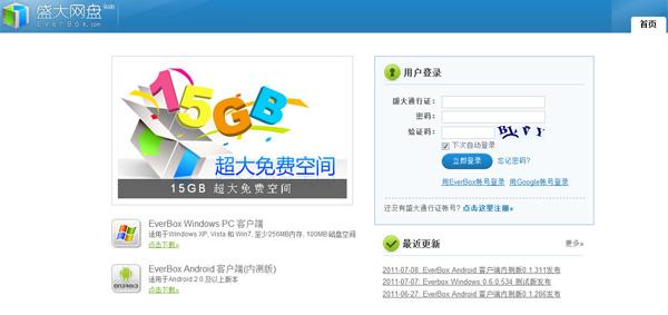 【数据测试】盛大网盘EverBox,15G免费在线存储空间
