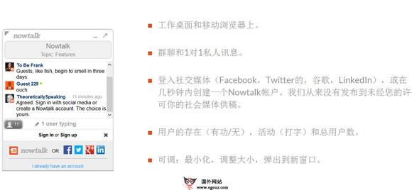 【工具类】Nowtalk:基于网站社交聊天插件工具
