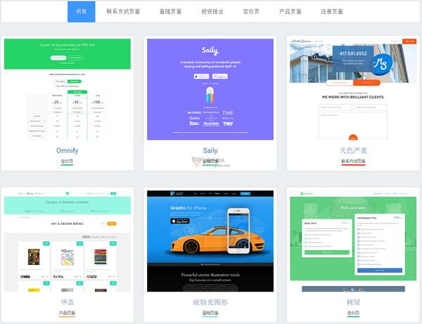 【素材网站】UItemple:最佳网页UI展示网