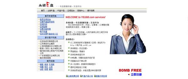 【数据测试】永硕E盘,80M稳定实用的免费网盘