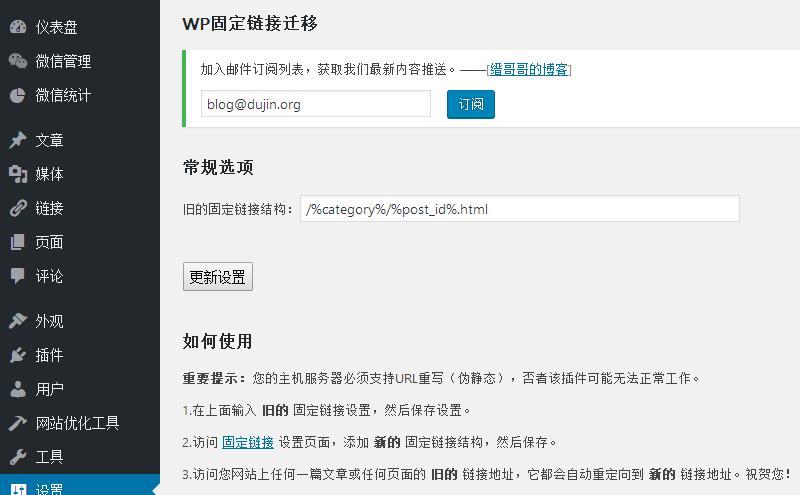 【站长工具】WordPress老网站更改固定链接的经验与注意事项