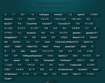 【素材网站】iOsSourceCode:iOS系统开源代码大全