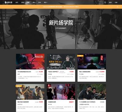 【经典网站】新片场||影视创作人社区