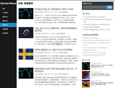 【经典网站】HackerNews|国际互联网安全情报