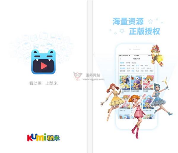 【经典网站】KuMi:酷米儿童绿色动漫网